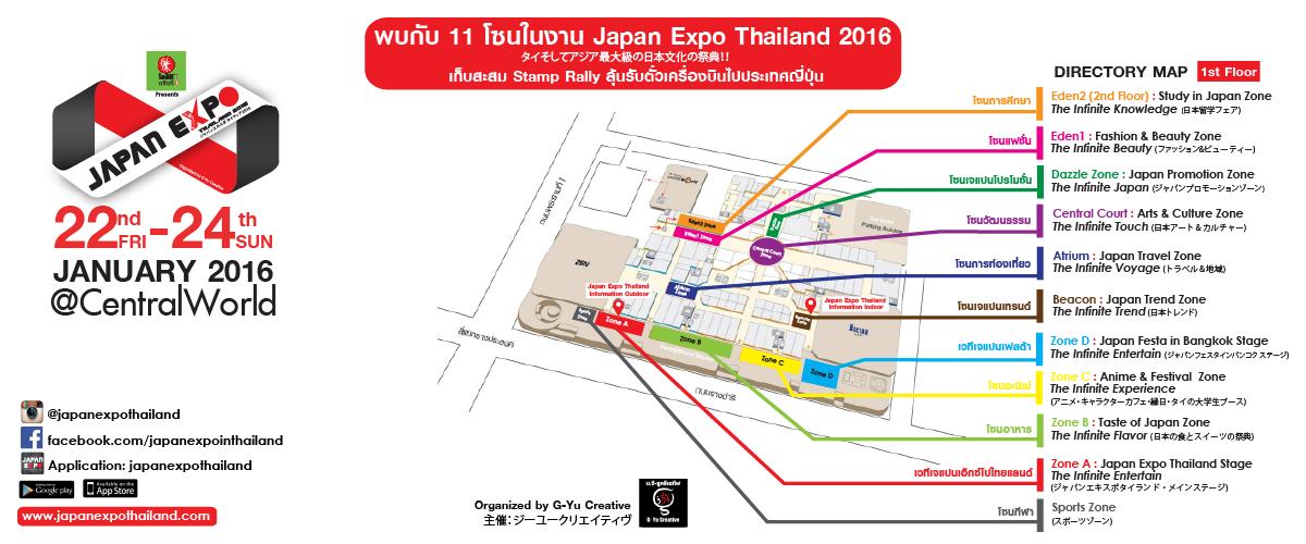 ジャパンエキスポ タイランド 2016の会場マップ