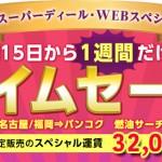 タイ国際航空が「TGスーパーディール WEBスペシャル」を1週間限定で開催! バンコク往復32,000円!