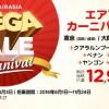 エアアジアの「カーニバルセール」 東京/大阪からバンコクまで10,900円から!
