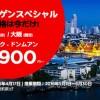 エアアジア「タイ旅バーゲンスペシャル 」セール バンコクまで燃油&諸税込み9,900円から!