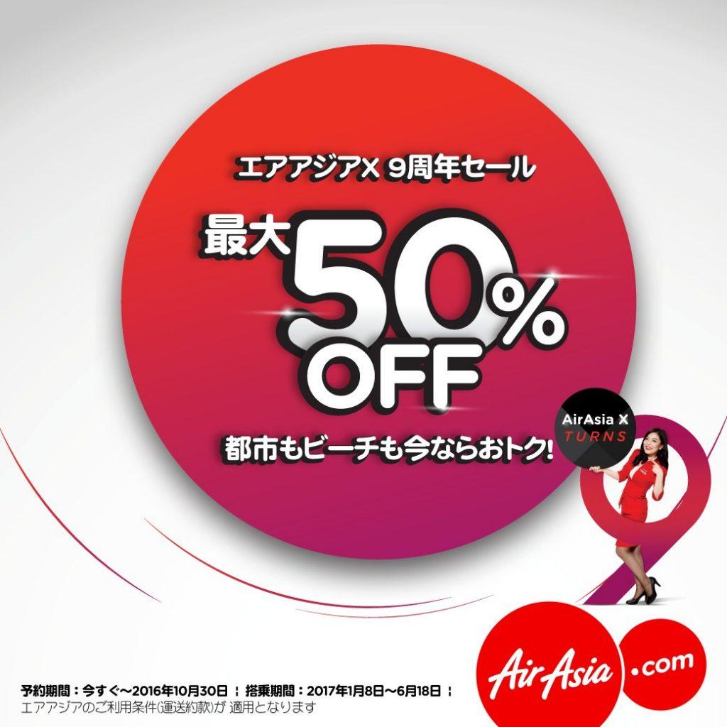 エアアジア「全便最大50%オフ!」セール