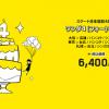 スクートの「ワンダ4(フォー)セール!」 バンコクまで片道8,400円から!