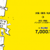 スクートの「TRAVELをプレゼントしよう」セール バンコクまで諸税込で片道9,800円から!