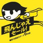 2017年3月のスクート「飛んじゃえセール」バンコクまで片道1万1900円から!