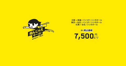 スクート「飛んじゃえセール」バンコクまで片道11,900円から!