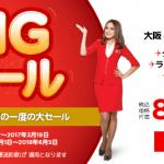 エアアジア2017年3月のビッグセール「BIG SALE」でバンコクまで片道9,900円から!