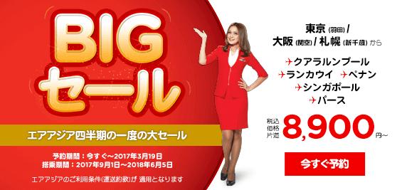 2017年3月エアアジアのビッグセール「BIG SALE」のフライヤー1