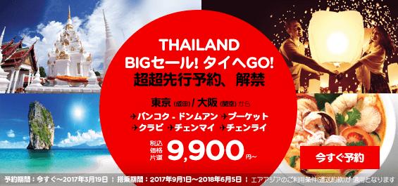 2017年3月エアアジアのビッグセール「BIG SALE」のフライヤー2