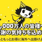 スクートの搭乗者数5000万人達成記念セール!バンコクまで片道1万1,900円から!
