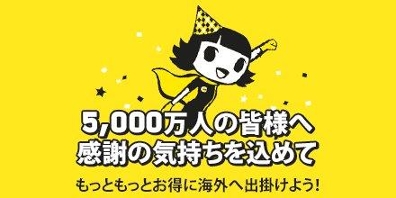 スクート「5,000万人の皆様へ感謝の気持ちを込めて」セール