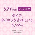 ピーチ(Peach)の就航5周年日替わりセールで沖縄・那覇⇔バンコク線が片道5,555円!