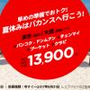 エアアジア「夏休みはバカンスへ行こう!」セールでバンコクまで14,900円から!