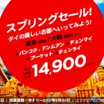 エアアジアが最大50%オフの「スプリングセール!」を開催!