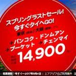 エアアジア「スプリングラストセール!」バンコク線片道12,900円から!