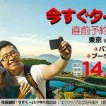 エアアジアが2017年の春から夏を対象に「今すぐタイへGO!」セールを開催!