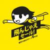 スクート2017年5月の「飛んじゃえセール!」バンコク往復が諸税込で1万6000円から!
