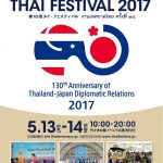 第18回タイフェスティバル2017@代々木公園イベント広場&ケヤキ並木