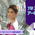 タイ国際航空特別運賃「スーパーディール アーリーサマー タイランド」タイ往復約4万円から!