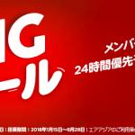 エアアジア2017年6月のビッグセール「BIG SALE」でバンコクまで片道9,900円から!