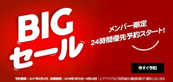 エアアジア2017年6月のビッグセール「BIG SALE」のフライヤー1