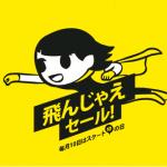 スクート「飛んじゃえセール!」バンコクまで片道総額9,900円から!