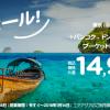 エアアジア「夏旅セール」バンコクまで片道14,900円から!