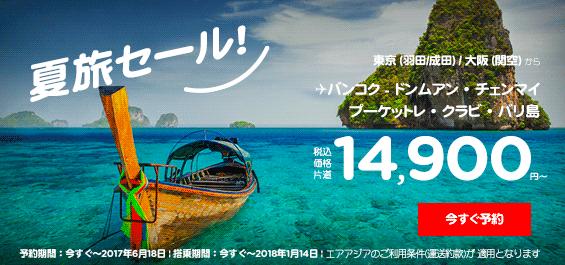 エアアジア「夏旅セール」のフライヤー1