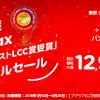 エアアジア「ワールドベストLCC賞受賞スペシャルセール」バンコクまで片道12,900円から!