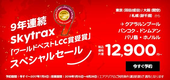 エアアジア「ワールドベストLCC賞受賞スペシャルセール」のフライヤー