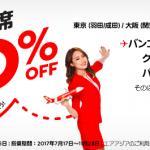 エアアジア「全便全席20%OFF」セール / 2017年7月10日(月)~7月16日(日)