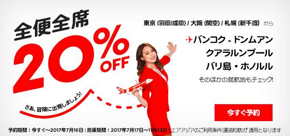 エアアジア「全便全席20%OFF」セール1