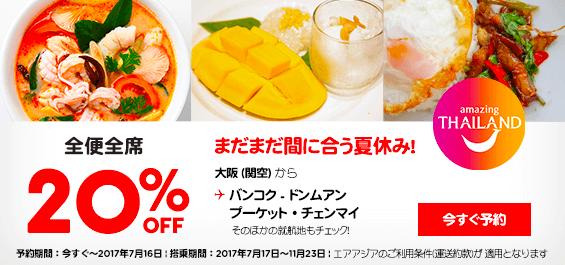 エアアジア「全便全席20%OFF」セール2