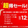 エアアジア「超得セール」バンコクまで片道総額14,900円から!