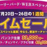 タイ国際航空のWEB限定タイムセール! タイの4都市行きが往復3.3万円から!