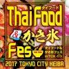タイフード&かき氷フェス in TCK / 2017年7月26日(水)~30日(日) / 8月10日(木)~15日(火)