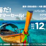 エアアジア「夏だ!海だ!ハッピーサマーセール!」バンコクまで片道総額12,900円から!