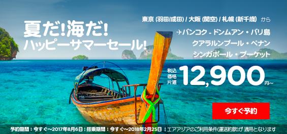 エアアジア「夏だ!海だ!ハッピーサマーセール!」