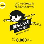 スクート2017年8月の「飛んじゃえセール!」バンコクまで片道8,800円から!