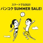 スクートのセール「スクートでGOGO!! バンコクSUMMER SALE!!」バンコクまで片道総額9,900円から!