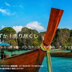 AirAsiaの「残りわずか!売り尽くし大セール!」バンコクまで片道12,900円から!