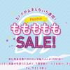 "Peachのセールで「アジア""も""SALE!」 バンコクまで片道4,990円!"