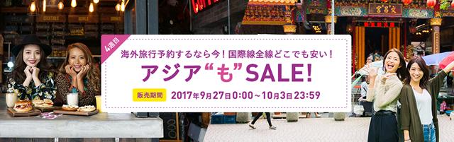 """ピーチ(Peach)のセール「アジア""""も""""SALE!」"""
