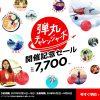 エアアジアの「弾丸キャンペーン」記念セール 東京&大阪からバンコクまで片道7,700円から!