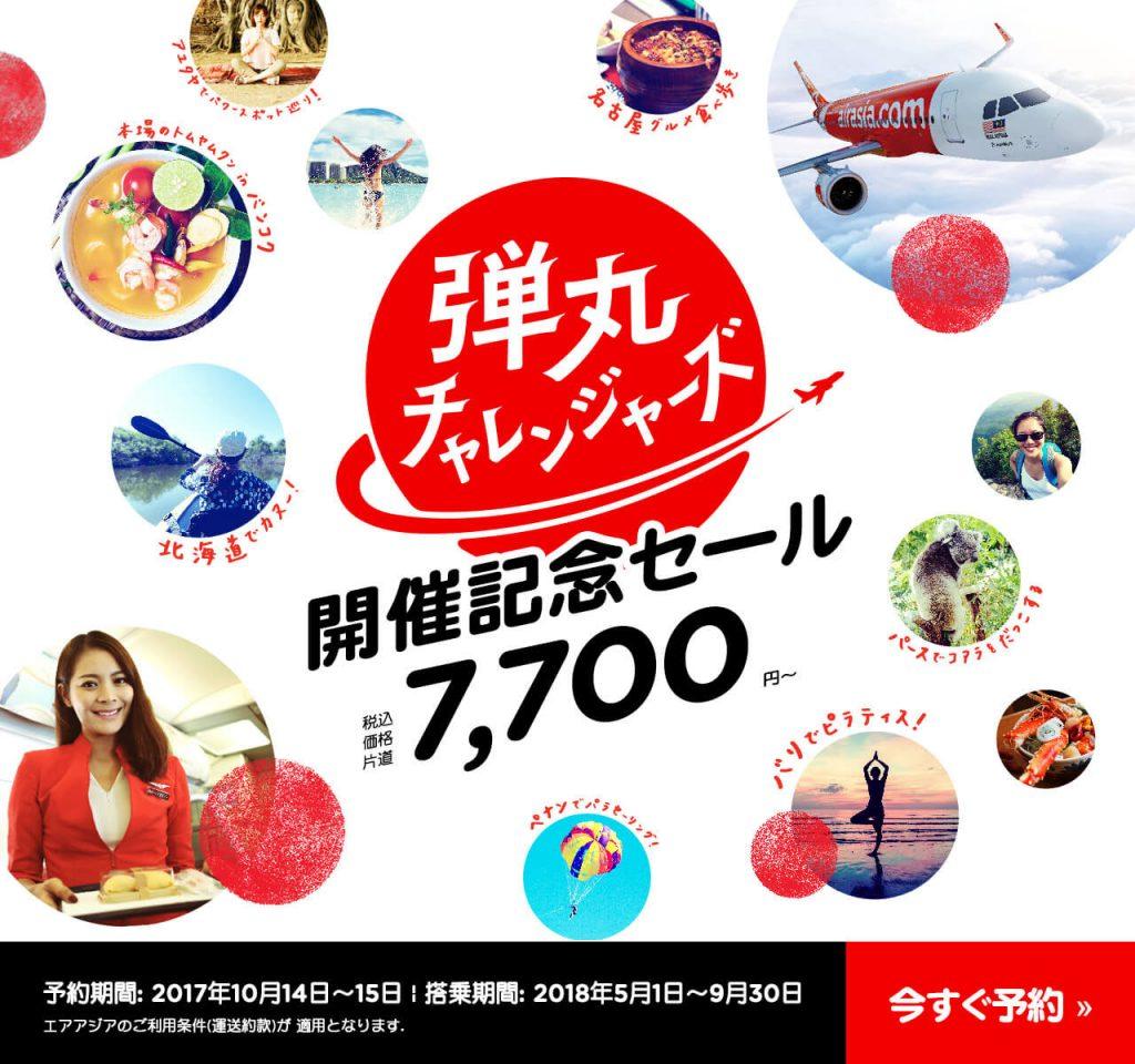 エアアジア「弾丸キャンペーン」記念セール