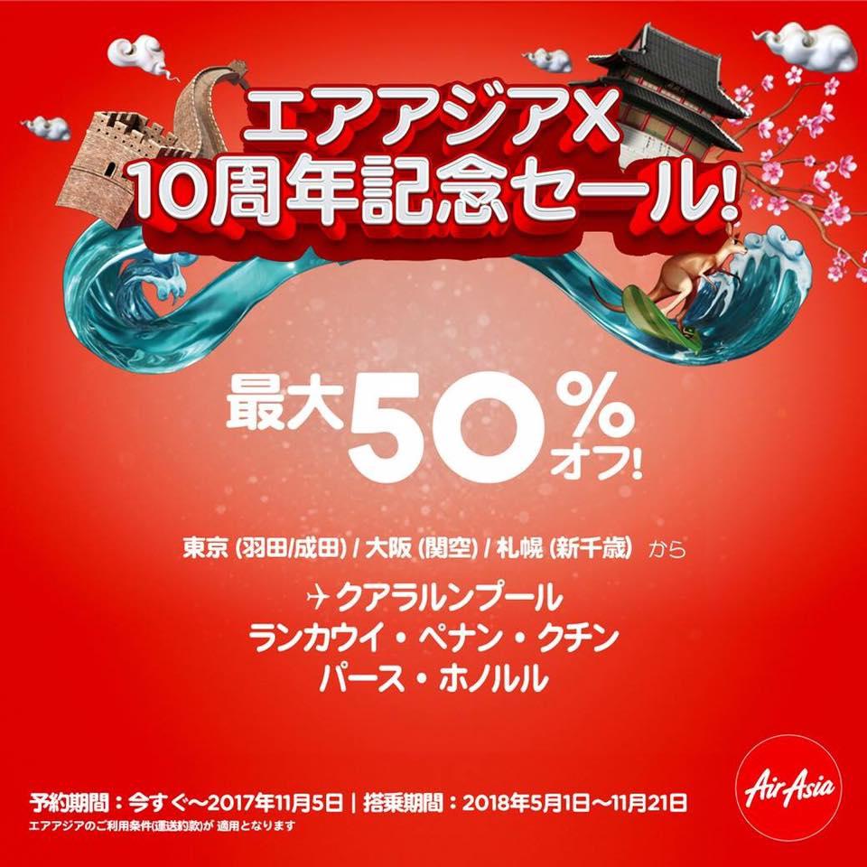エアアジアX 10周年記念セール! 全便最大50%オフ!