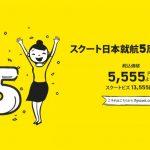 スクート日本就航5周年セールが開催! バンコクまで片道10,555円から!