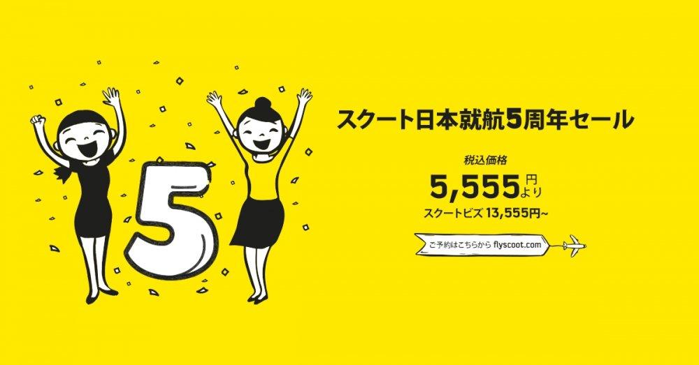 スクート日本就航5周年セール