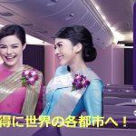 タイ国際航空特別運賃「TG スーパーディールネットワーク」でバンコク経由ヨーロッパまで往復6万円台!