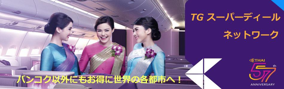 タイ国際航空「TG スーパーディールネットワーク」