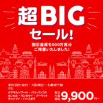 エアアジア・グループ2017年最後の「BIG SALE」でバンコクまで片道9,900円から!